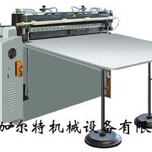 JRT-DJ21定制横切机印后设备纸加工设备加尔特