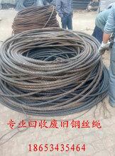 废旧钢丝绳!废旧钢丝绳回收价格!图片