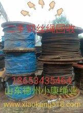 太原废旧钢丝绳回收库存积压钢丝绳回收图片