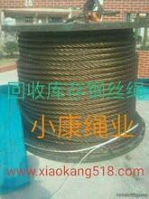 衡水钢丝绳回收,衡水废旧钢丝绳回收图片