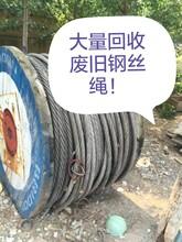 山东济南常年高价回收废旧钢丝绳图片