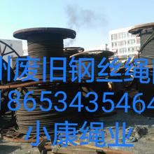 华北废旧钢丝绳购销中心