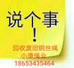 宁德高价回收钢丝绳回收钢丝绳-云南新闻