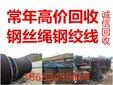 新乡收购废旧钢丝绳上门回收钢丝绳-上海新闻图片