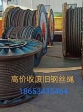 安阳专业钢丝绳回收图片