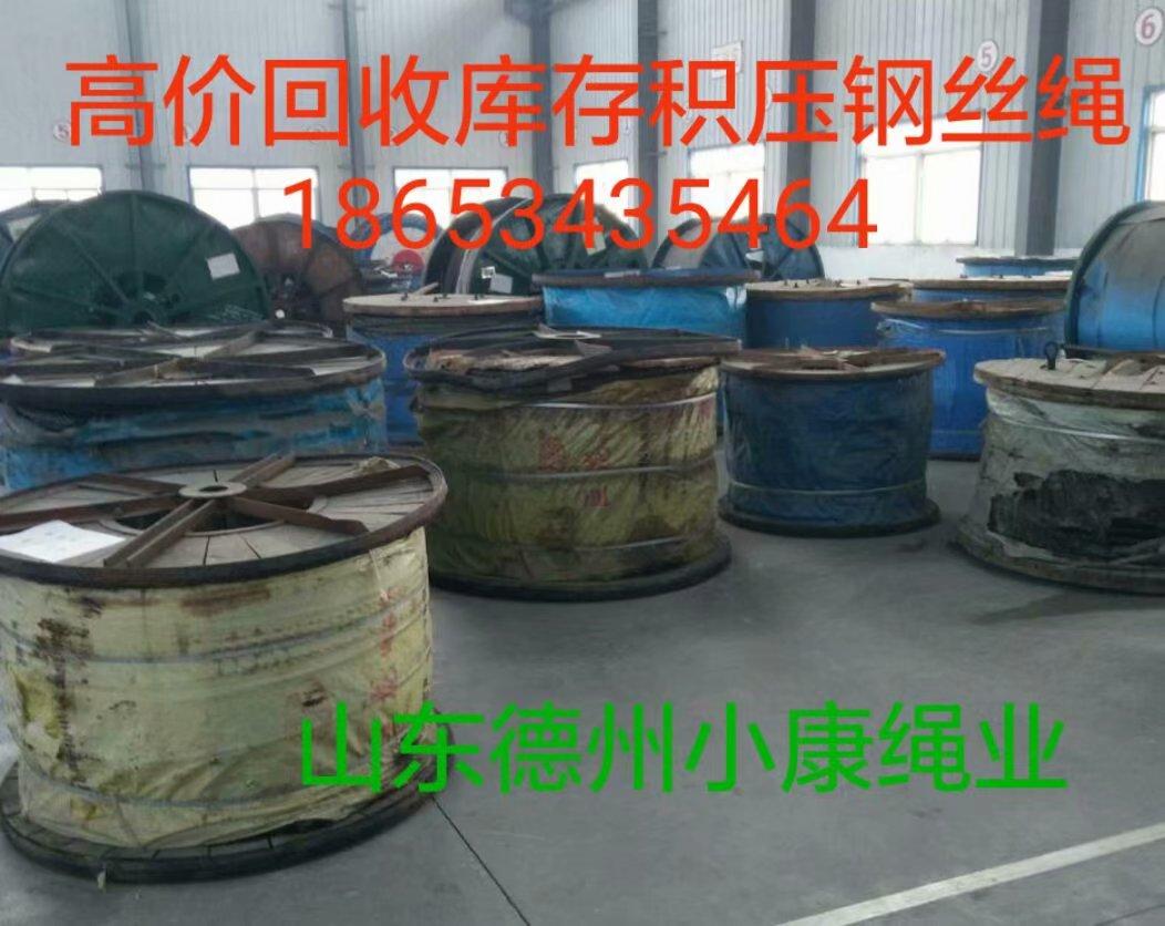 運城煤礦鋼絲繩回收