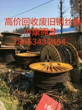 上海周边现金大量收购废旧钢丝绳图片