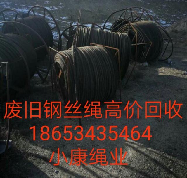 济南废旧钢丝绳回收废旧钢丝绳回收
