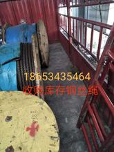 安阳收购废旧钢丝绳图片