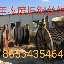 上海周边大量回收废旧钢丝绳图片