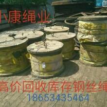 安阳煤矿钢丝绳回收图片
