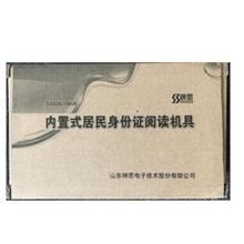 神思电子二代身份证阅读器SS628(100)X台式居民身份证阅读机具二代证三代证读卡器