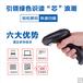 新大陆(Newland)NLS-OY20二维码扫描枪条码扫码枪手机微信支付宝扫码器USB接口