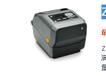 廈門興道盛銷售ZD620系列桌面打印機
