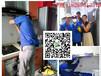 黑龙江大庆家电清洗加盟指导的公司有哪些?哪个专业品牌更便宜优惠