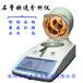 磷石膏三相測定儀型號