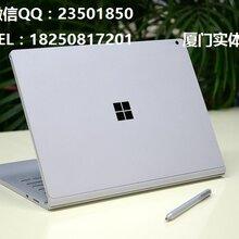 厦门回收微软Surfacebook超级本SurfacePro4/3