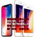厦门回收苹果,iPhone新机,iPhone8,iPhone8p,iPhoneX,iPhone7Plus