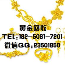 厦门黄金回收多少钱一克铂金K金首饰项链手链脚链手镯戒指耳环