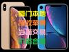 厦门回收苹果XSMAX手机iPhoneX和8Plus及7代