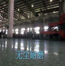 東莞莞城停車場固化地坪、車庫地面起灰處理--無塵拋光圖片