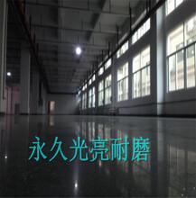 東莞東城金剛砂硬化地坪、地面無塵固化處理--閃亮登場圖片