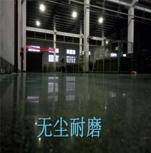 惠州混凝土地面無塵處理、陳江廠房舊地面翻新--無塵固化圖片