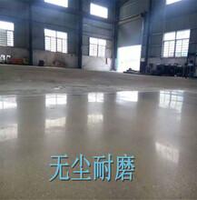 惠州車間混凝土起灰處理、陳江倉庫水泥地起灰處理--無塵光亮圖片