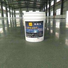 菲斯达混凝土密封固化剂东莞水泥地强化剂厂房地面起砂处理剂