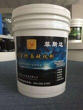 混凝土密封固化剂东莞菲斯达固化剂水泥地渗透剂