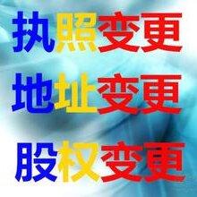 广州公司注册广州公司注册怎样办理要什么注意那些