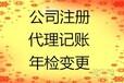 广州公司代理记帐工商注册变更税务代理