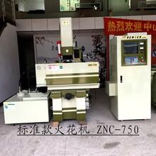 台湾荣田标准款znc750火花机图片