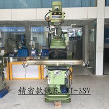 高精密銑床國際品牌豐堡3號立式炮塔銑床圖片