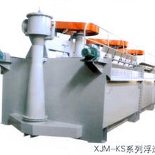 12立方XJM系列煤泥浮选机的处理能力及功率