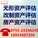 深圳无形资产评估改制资产评估房产资产评估费用