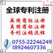 全球专利注册/注册全球专利代办/全球专利申请