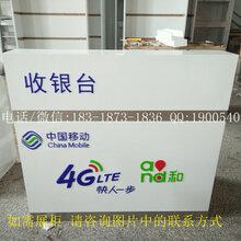 新款木质电信收银台前台联通业务受理台移动4G缴费桌手机柜台广州供应