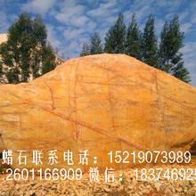 各类假山园林石材批发、黄蜡石假山石厂价出