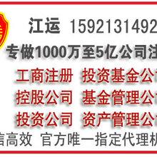 转让收购注册天津上海融资租赁