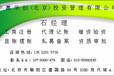 转让北京3亿投资基金公司