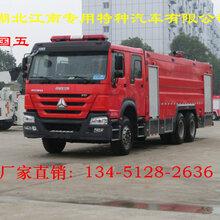 16吨泡沫消防车/国五16吨重汽豪沃后八轮消防车厂家图片