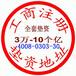 新3000万经济贸易咨询公司注册