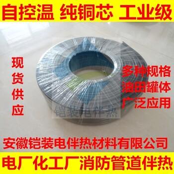 铠装自控温水管解冻电伴热带太阳能电热带加热线加热带发热电缆