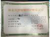 代办贵州林业调查规划设计资质最新标准