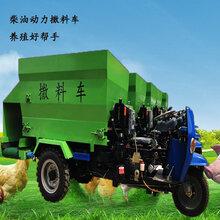 喂牛合作社撒料車養殖場喂料機環保耐用撒料車定制圖片