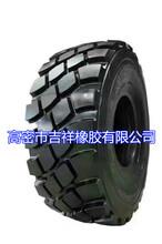供应23.5R25全钢轮胎低价格天力米其林朝阳