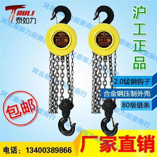 手拉葫芦起重倒链链条式手动葫芦