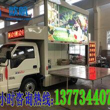 苏州哪有广告车生产厂家-扬州欧航广告车