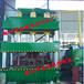 SMC液压机山东液压机厂家玻璃钢模压专用液压机质量好